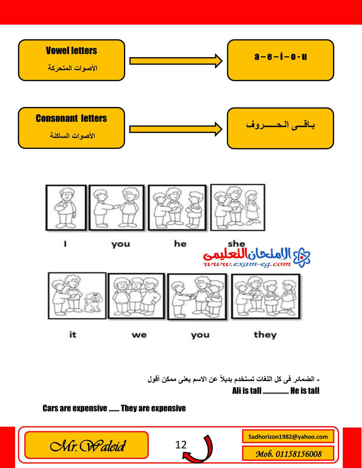 exam-eg.com_1449405243612.jpg