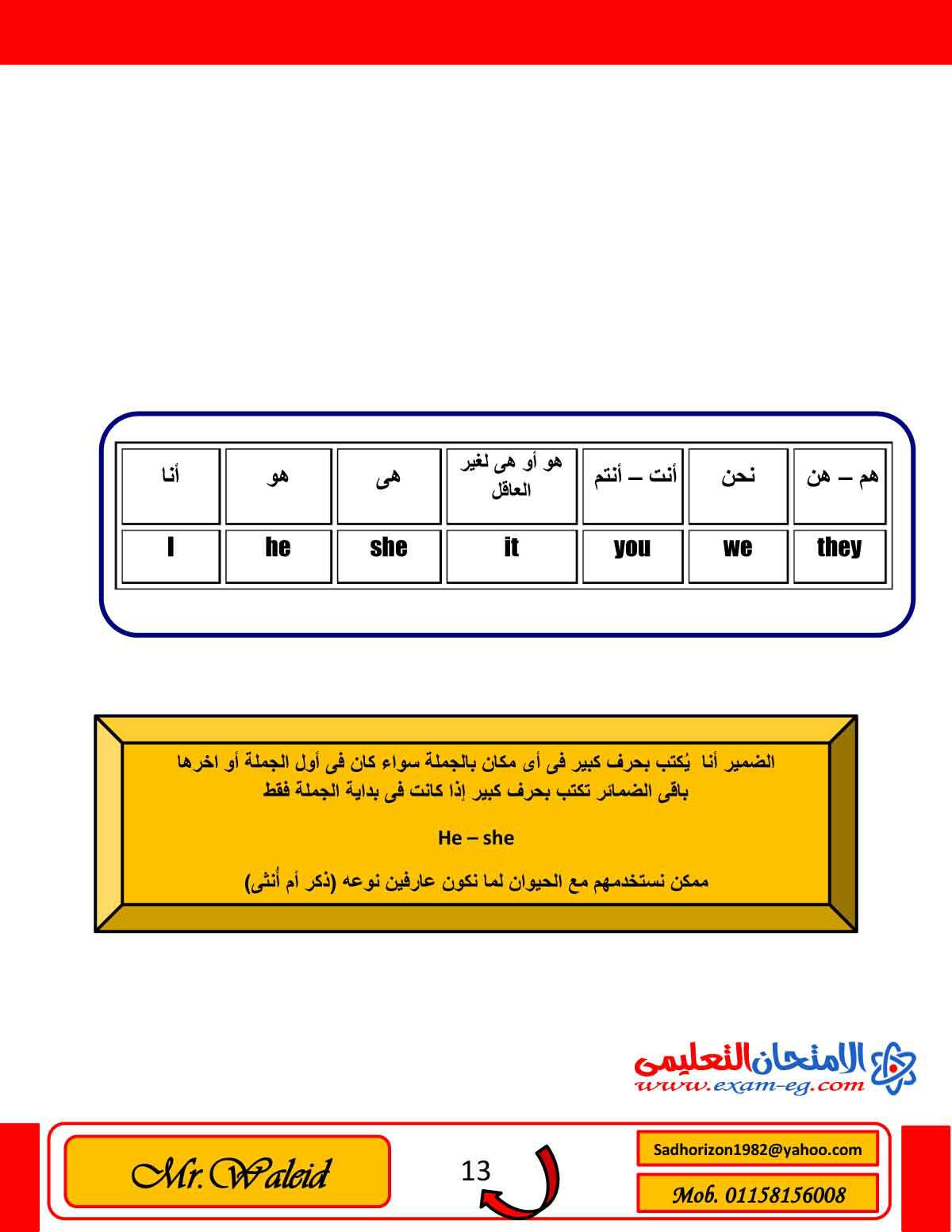 exam-eg.com_14494052436613.jpg