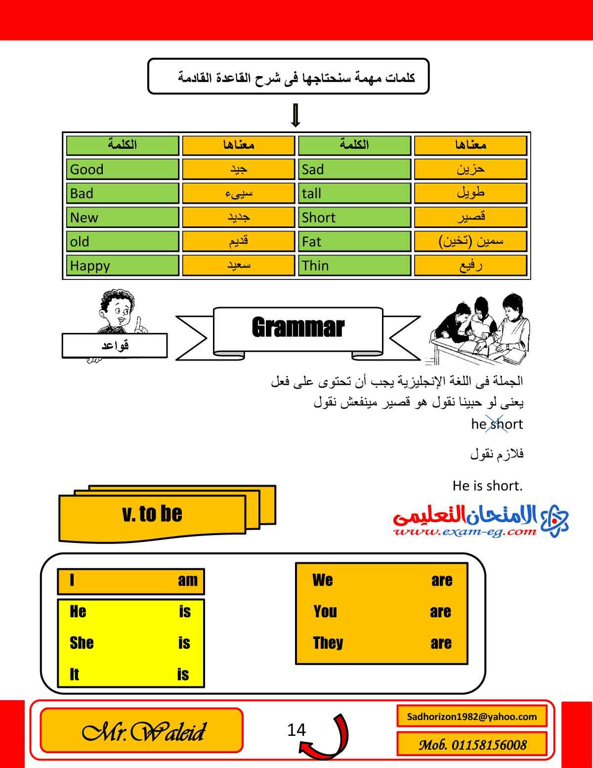 exam-eg.com_1449405243714.jpg