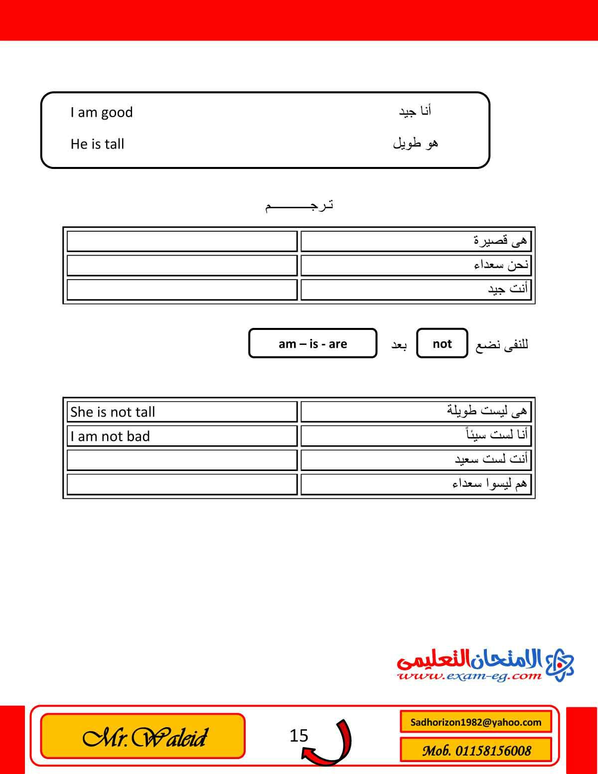 exam-eg.com_14494052437515.jpg
