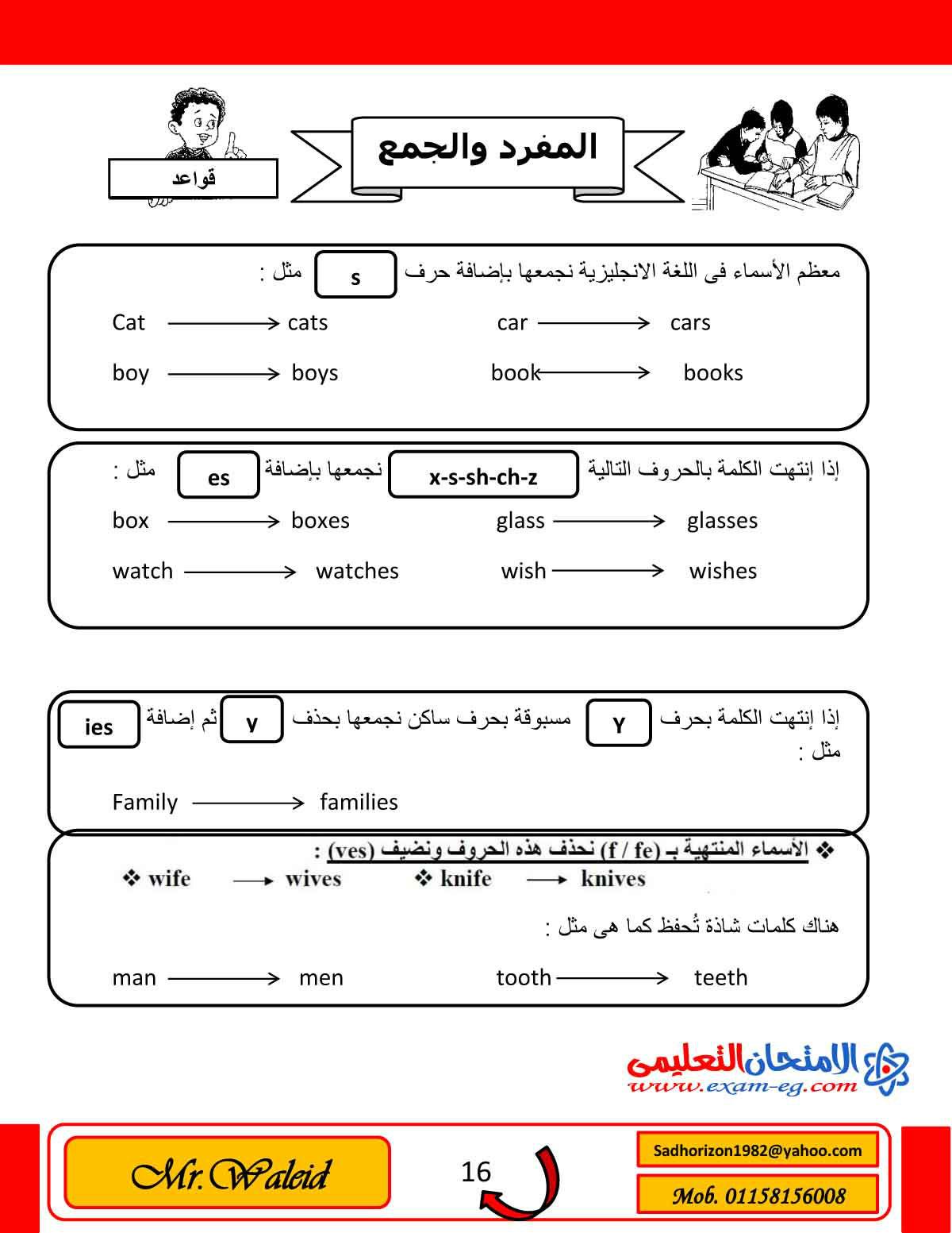 exam-eg.com_1449405243816.jpg