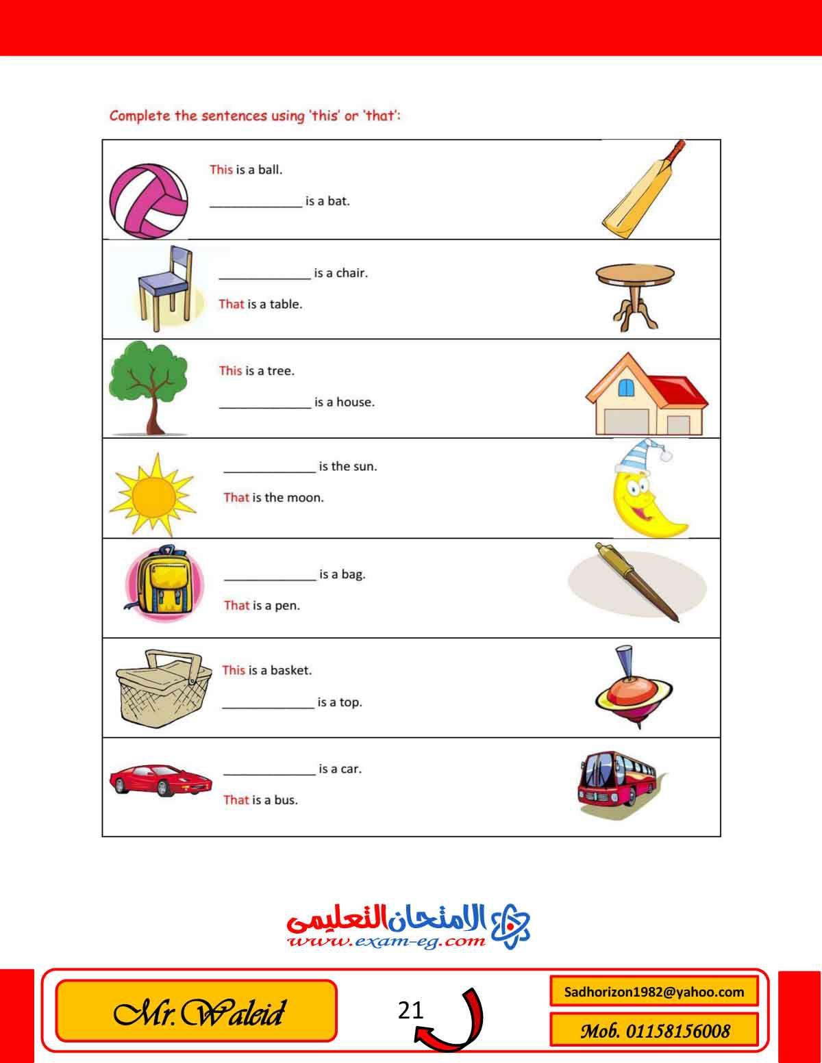 exam-eg.com_1449405428361.jpg