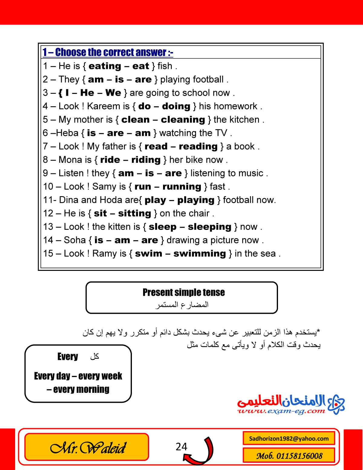 exam-eg.com_1449405428634.jpg