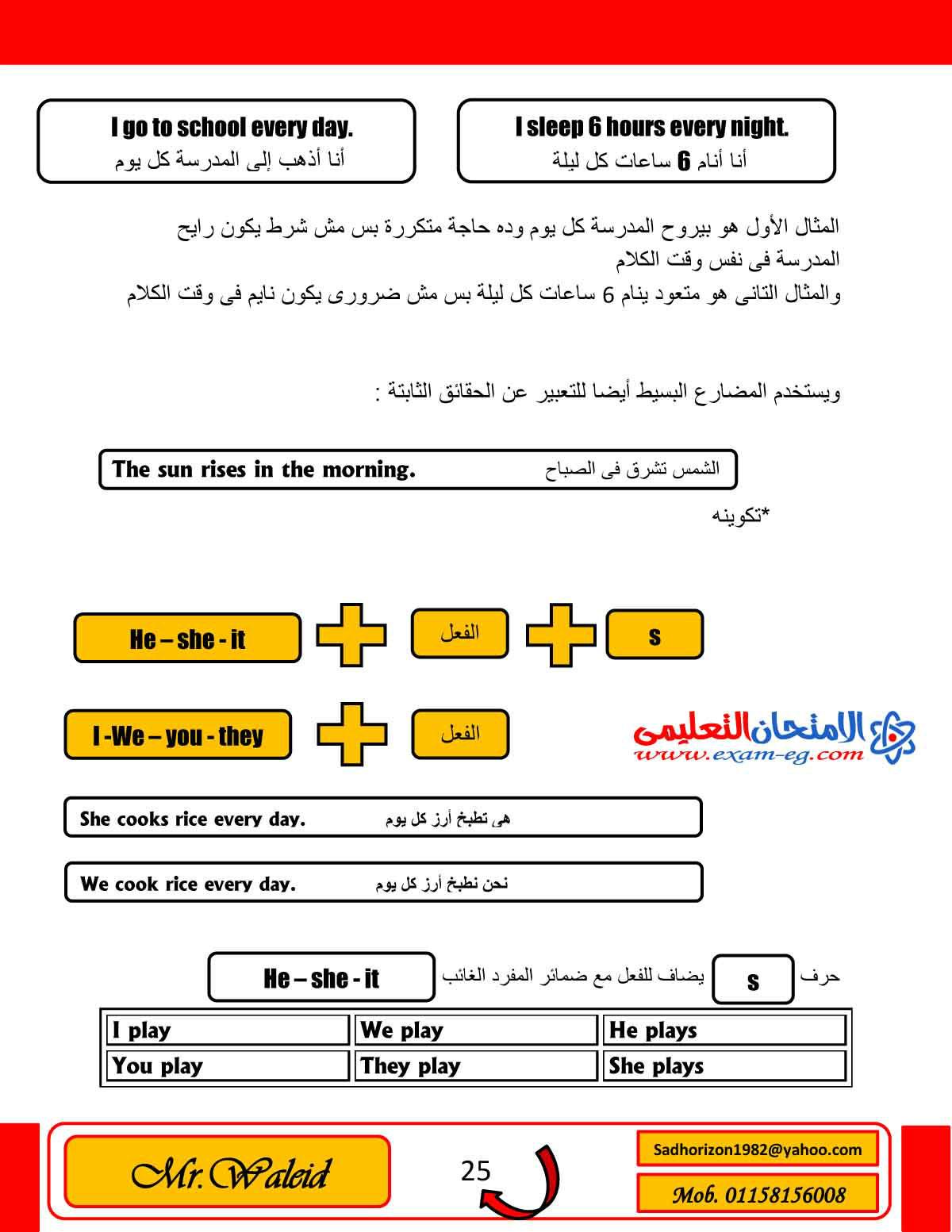 exam-eg.com_1449405428695.jpg