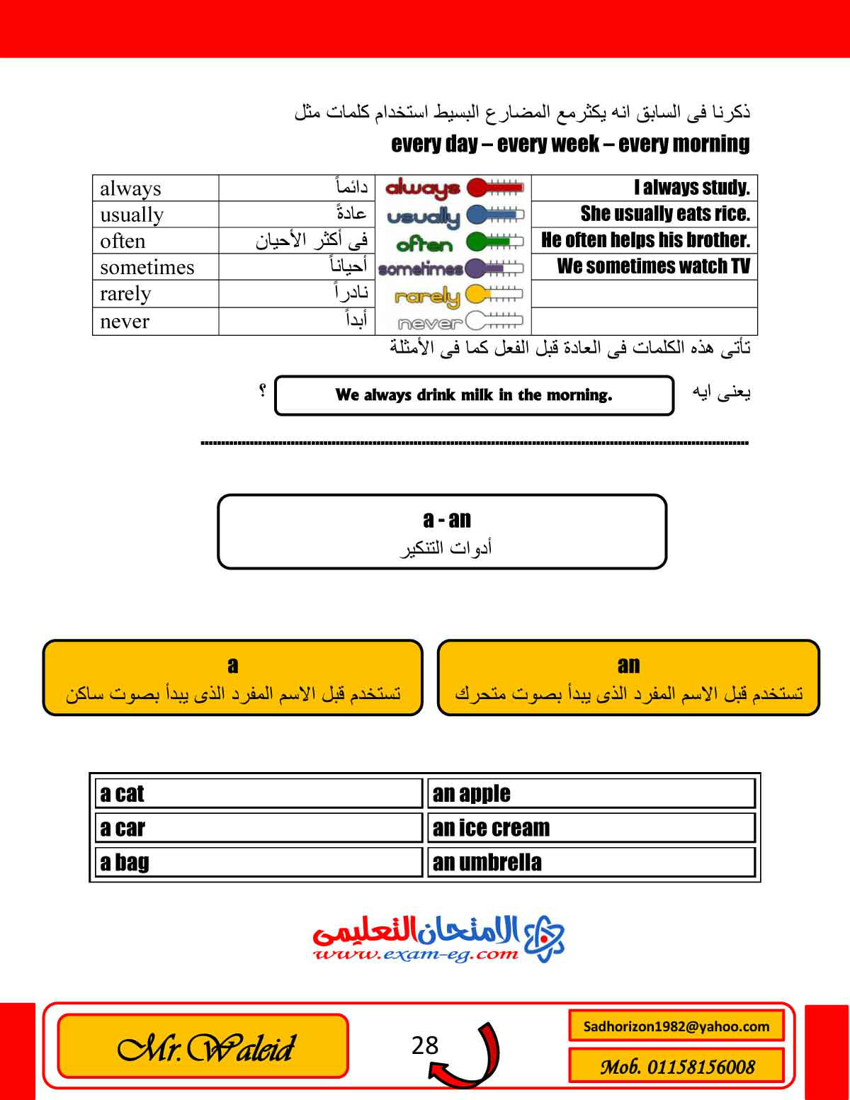 exam-eg.com_1449405428858.jpg