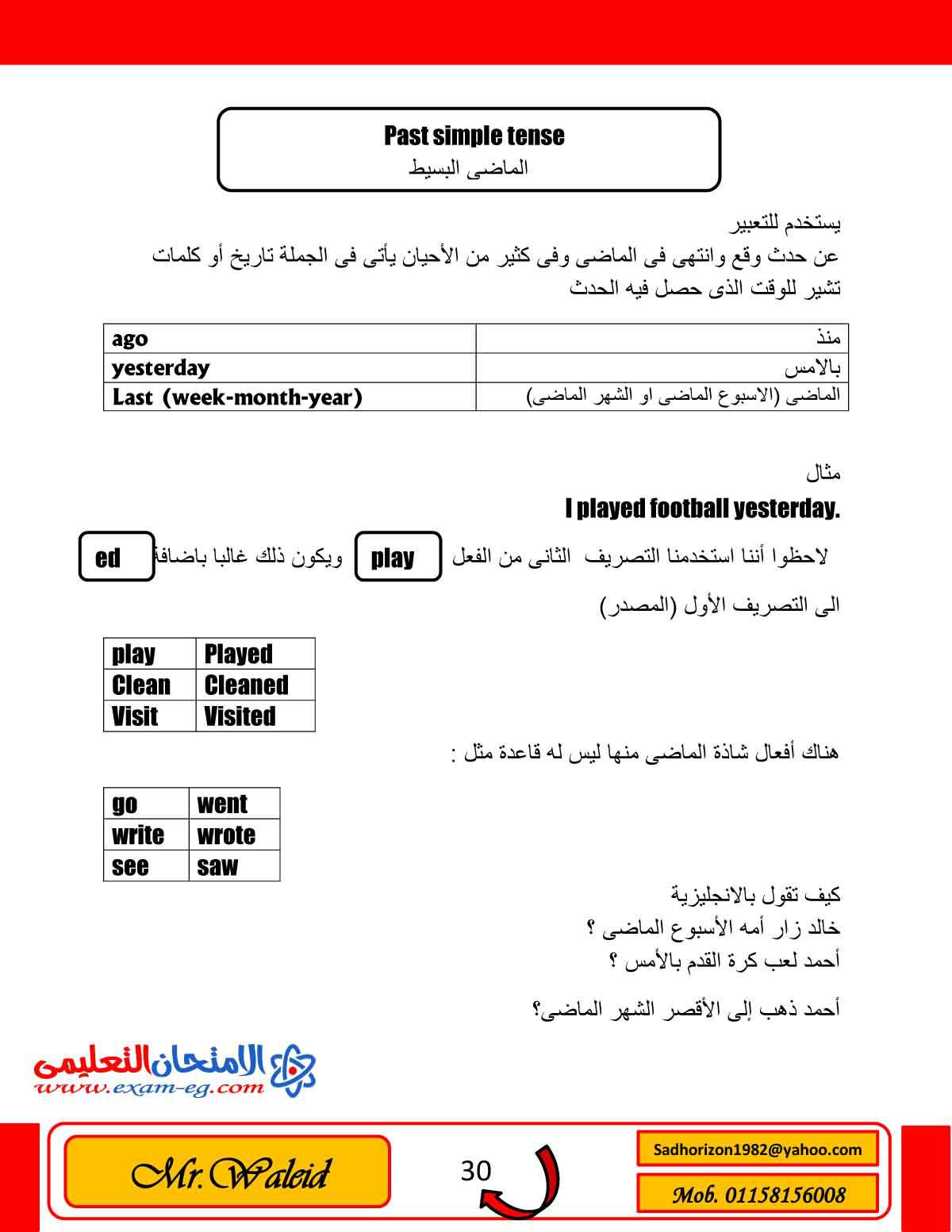 exam-eg.com_14494054289410.jpg