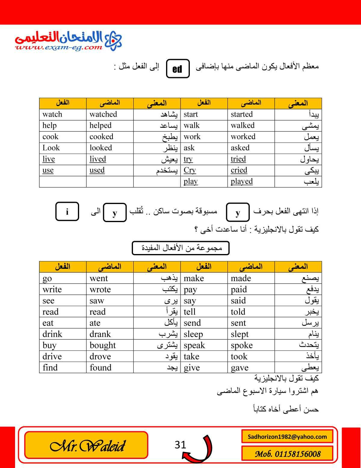 exam-eg.com_14494054289811.jpg