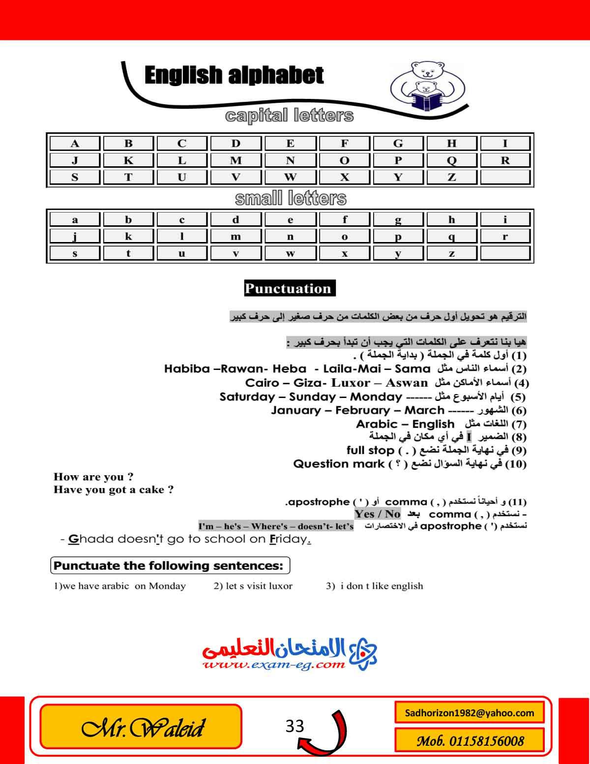 exam-eg.com_14494054290913.jpg