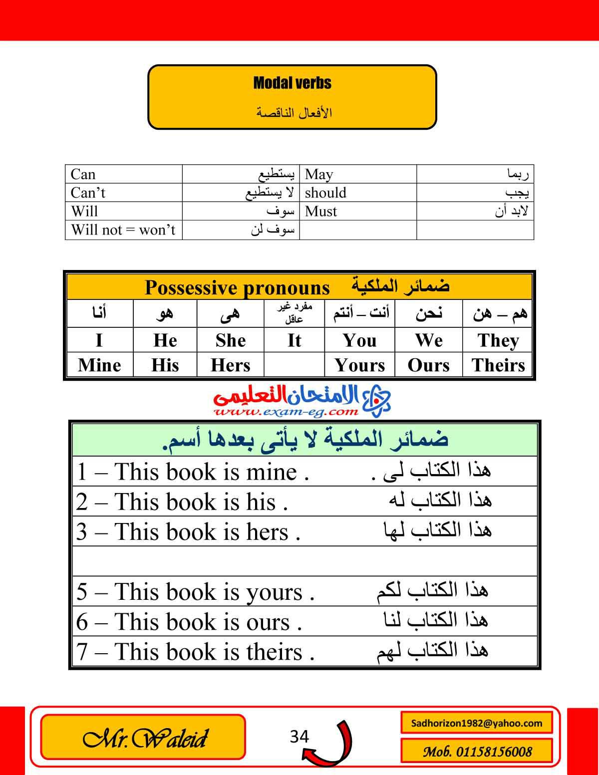 exam-eg.com_14494054291514.jpg