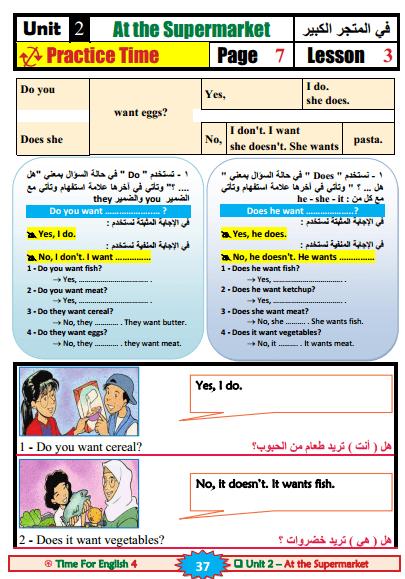 exam-eg.com_1449504636253.png
