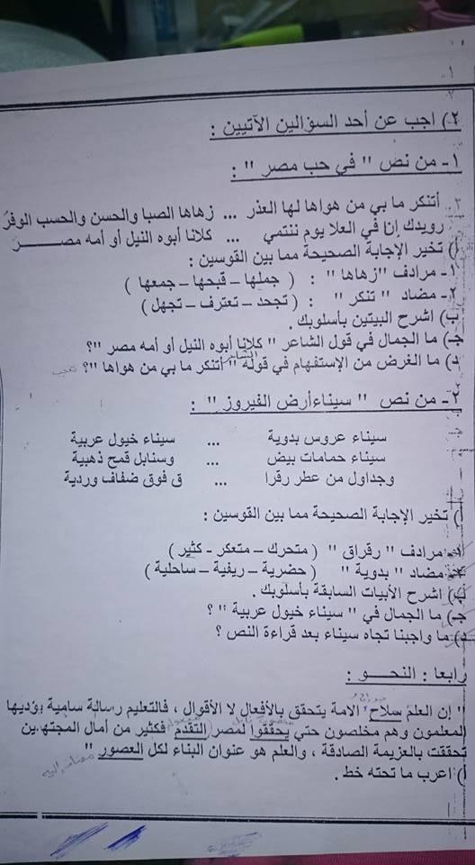 exam-eg.com_145255267052.jpg