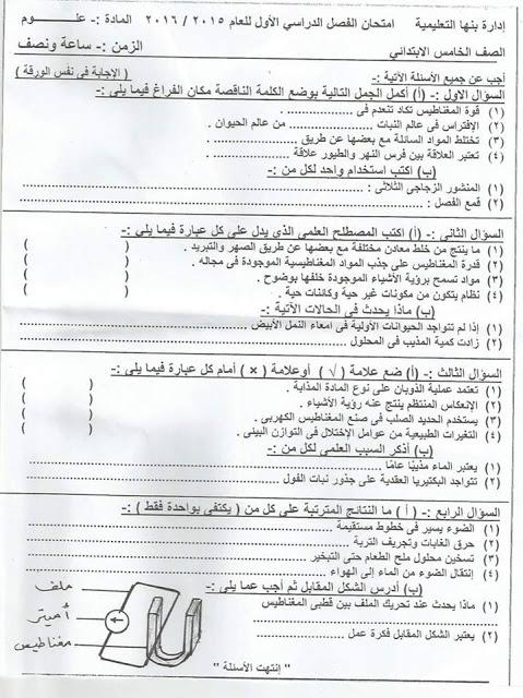 exam-eg.com_1452792321791.jpg