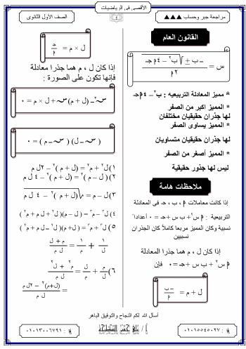exam-eg.com_1452886824861.png