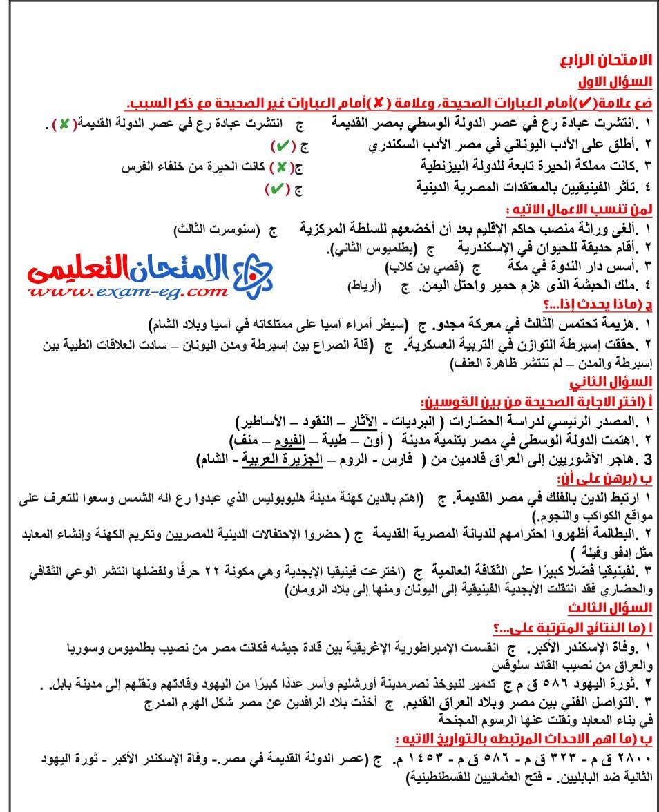 exam-eg.com_1453077115394.jpg