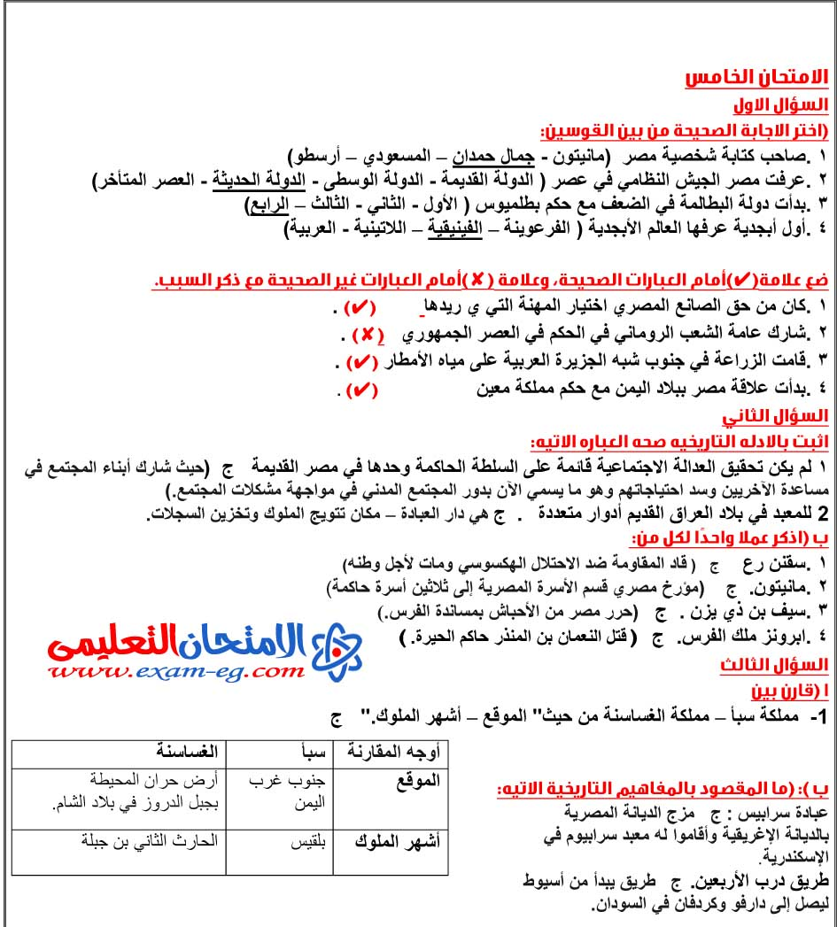 exam-eg.com_1453077115445.jpg