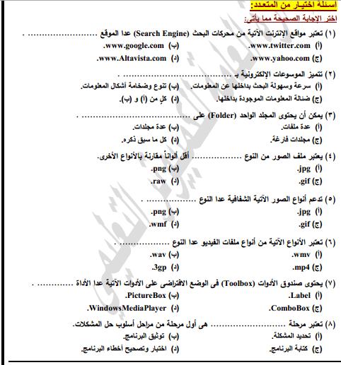 exam-eg.com_1453237392911.png