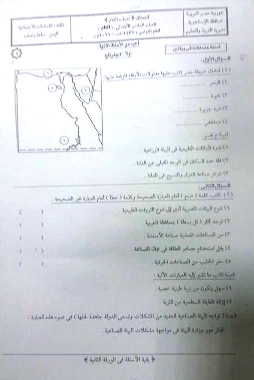 exam-eg.com_1453512478831.jpg