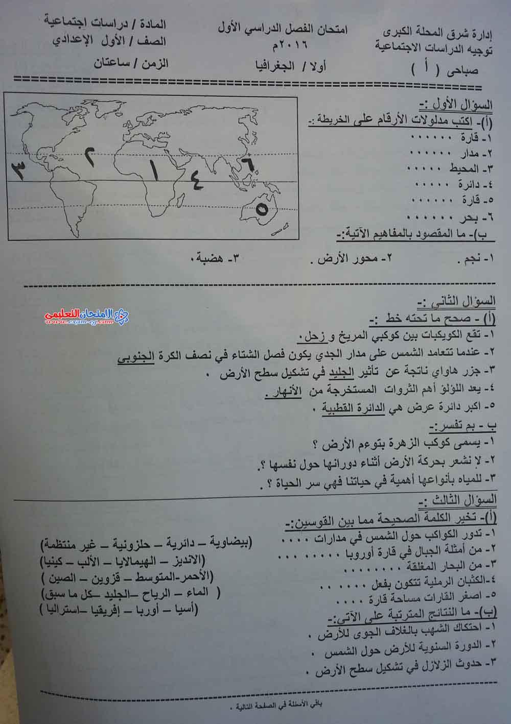 exam-eg.com_145366083181.jpg
