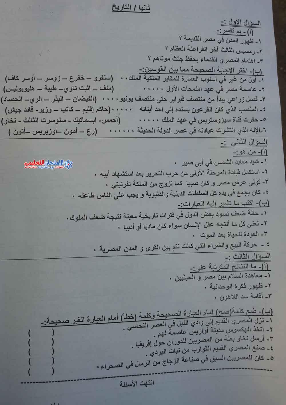 exam-eg.com_1453660831962.jpg