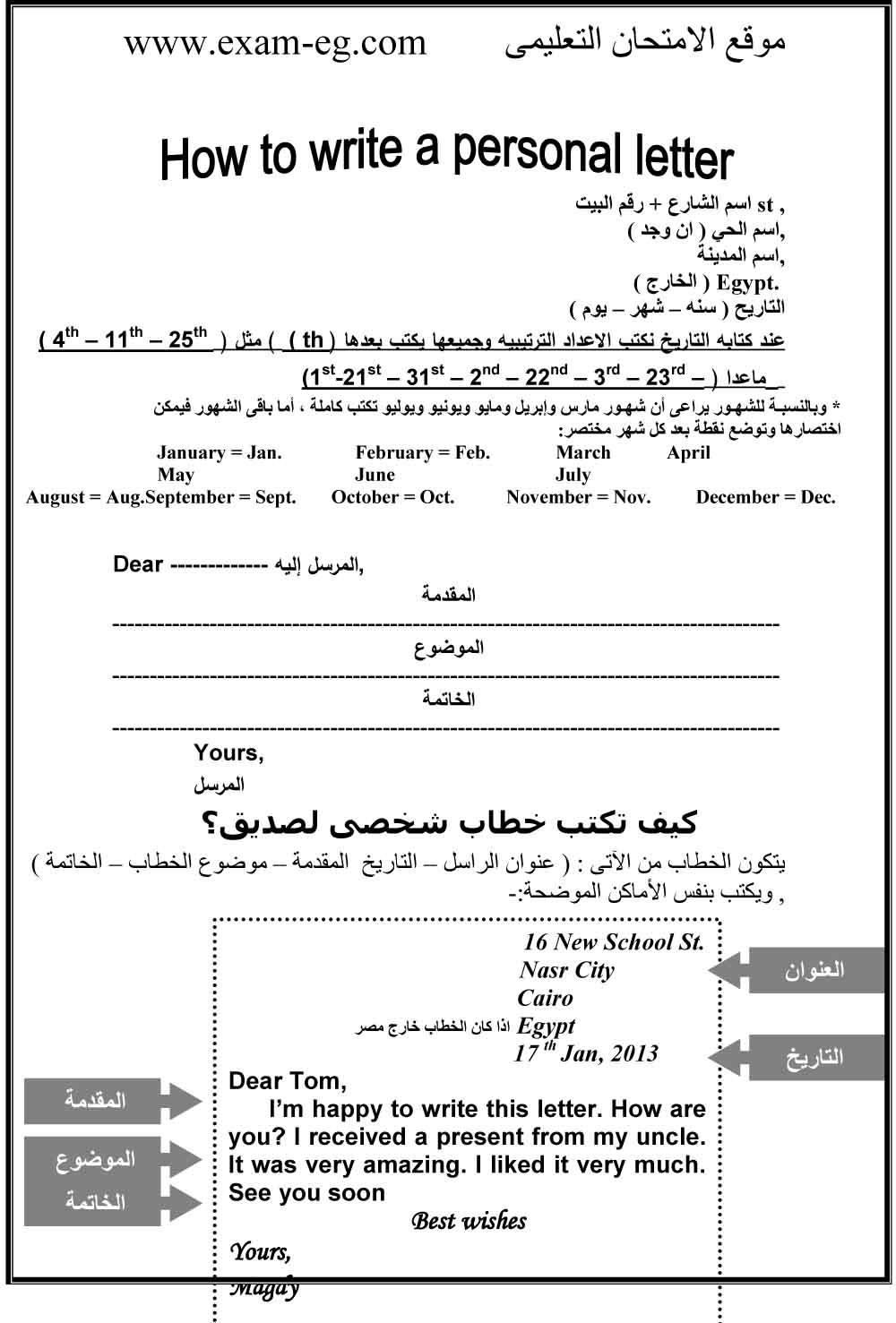exam-eg.com_1453833580452.jpg