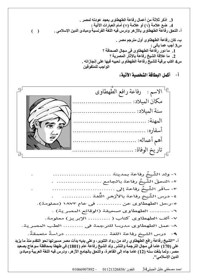 exam-eg.com_1455557881051.jpg