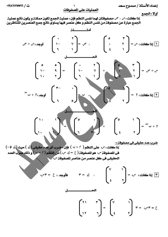 exam-eg.com_1455559107691.jpg