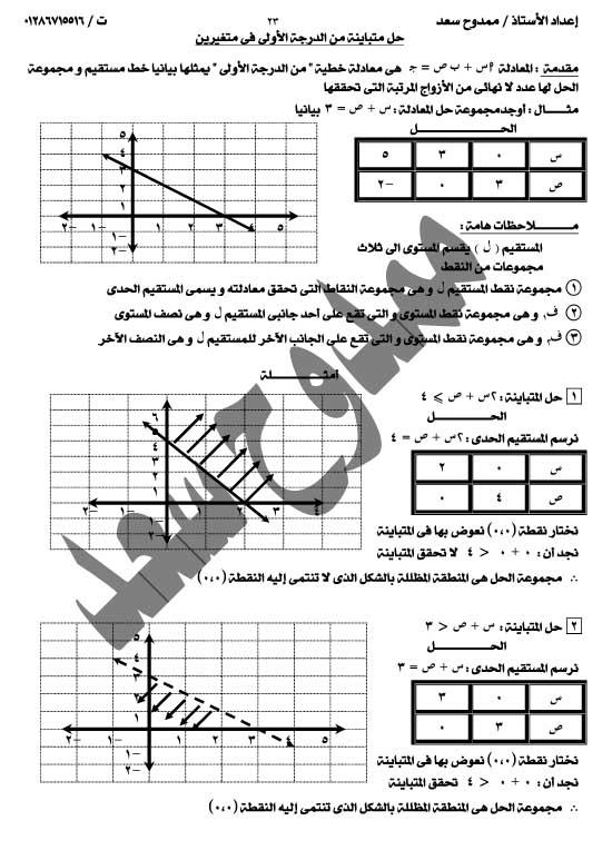 exam-eg.com_1455559107712.jpg