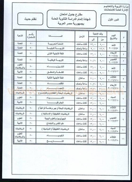 exam-eg.com_1458320088531.jpg