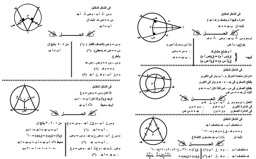 exam-eg.com_1458484849331.png
