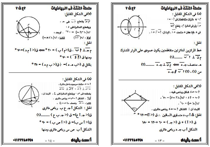 exam-eg.com_1458658207071.png