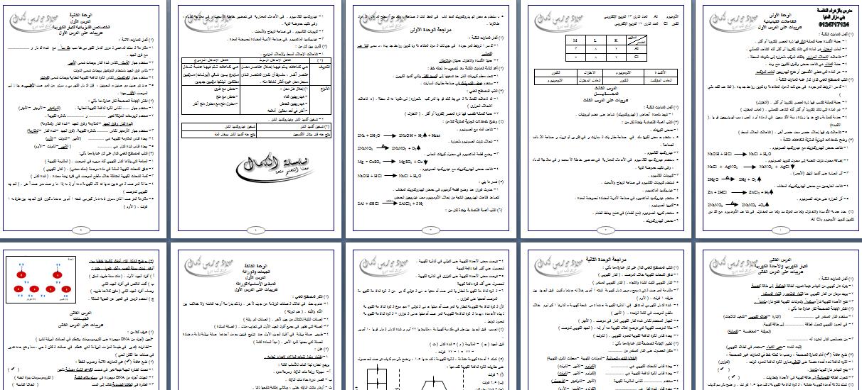 exam-eg.com_1458746013711.png