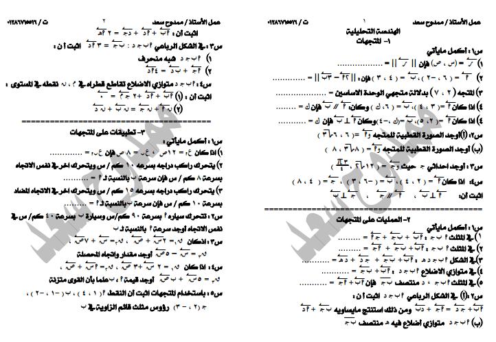 exam-eg.com_1458777930931.png