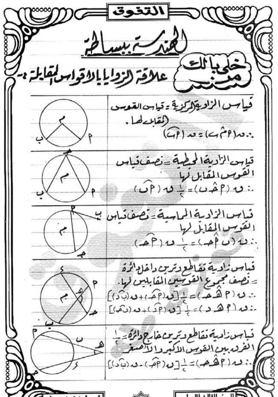 exam-eg.com_1459357971711.jpg