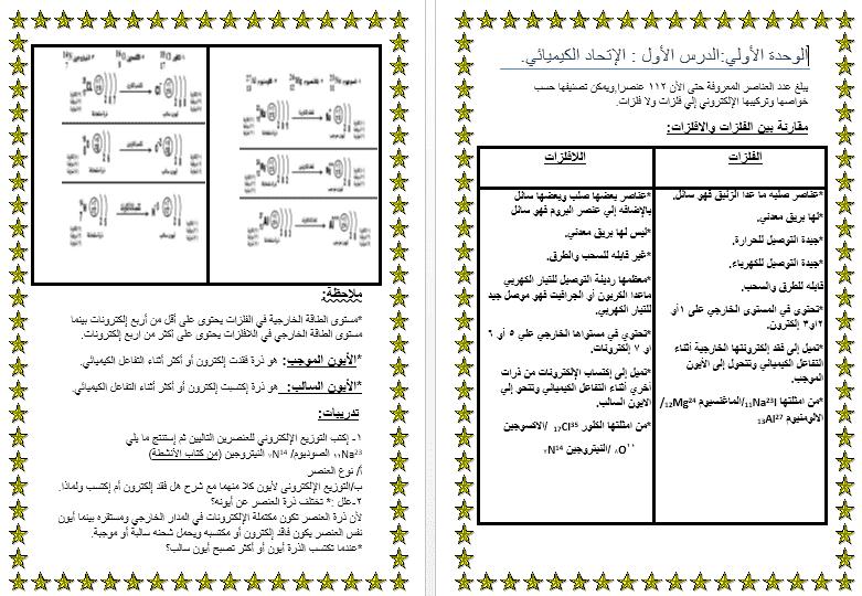 exam-eg.com_1459470303411.png