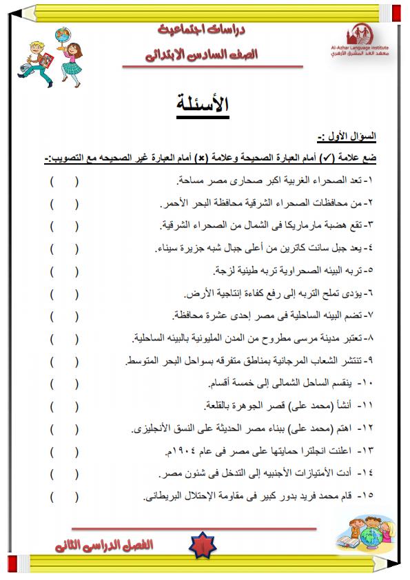 exam-eg.com_1459566099361.png