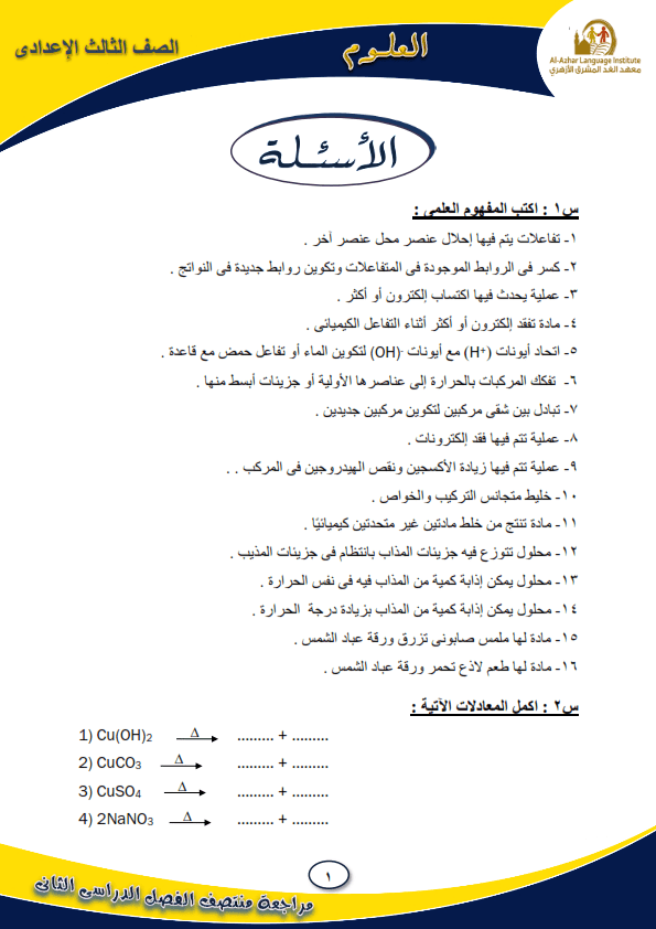 exam-eg.com_1459597711581.png