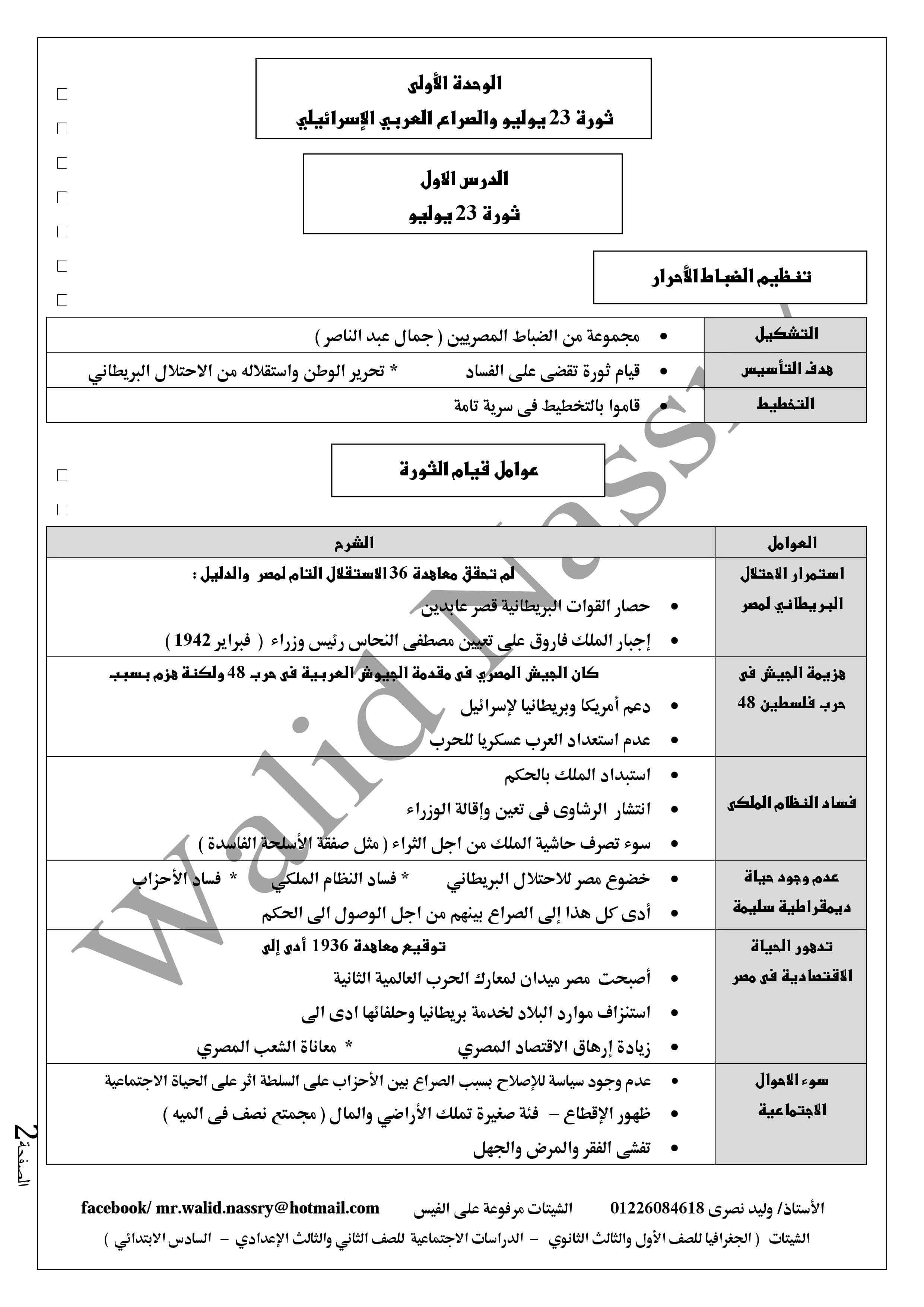 exam-eg.com_1459604933141.jpg