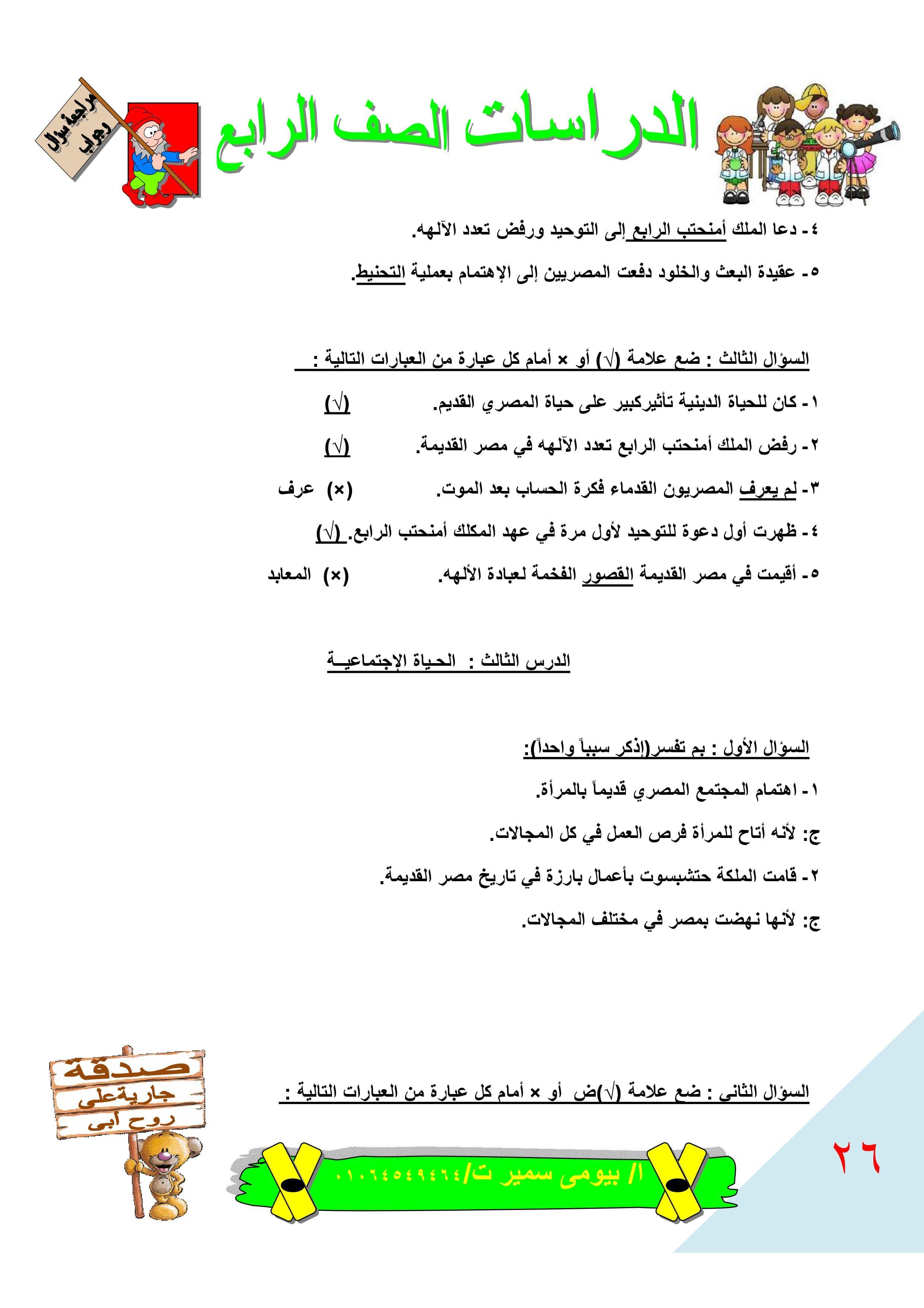 exam-eg.com_1459645177041.jpg