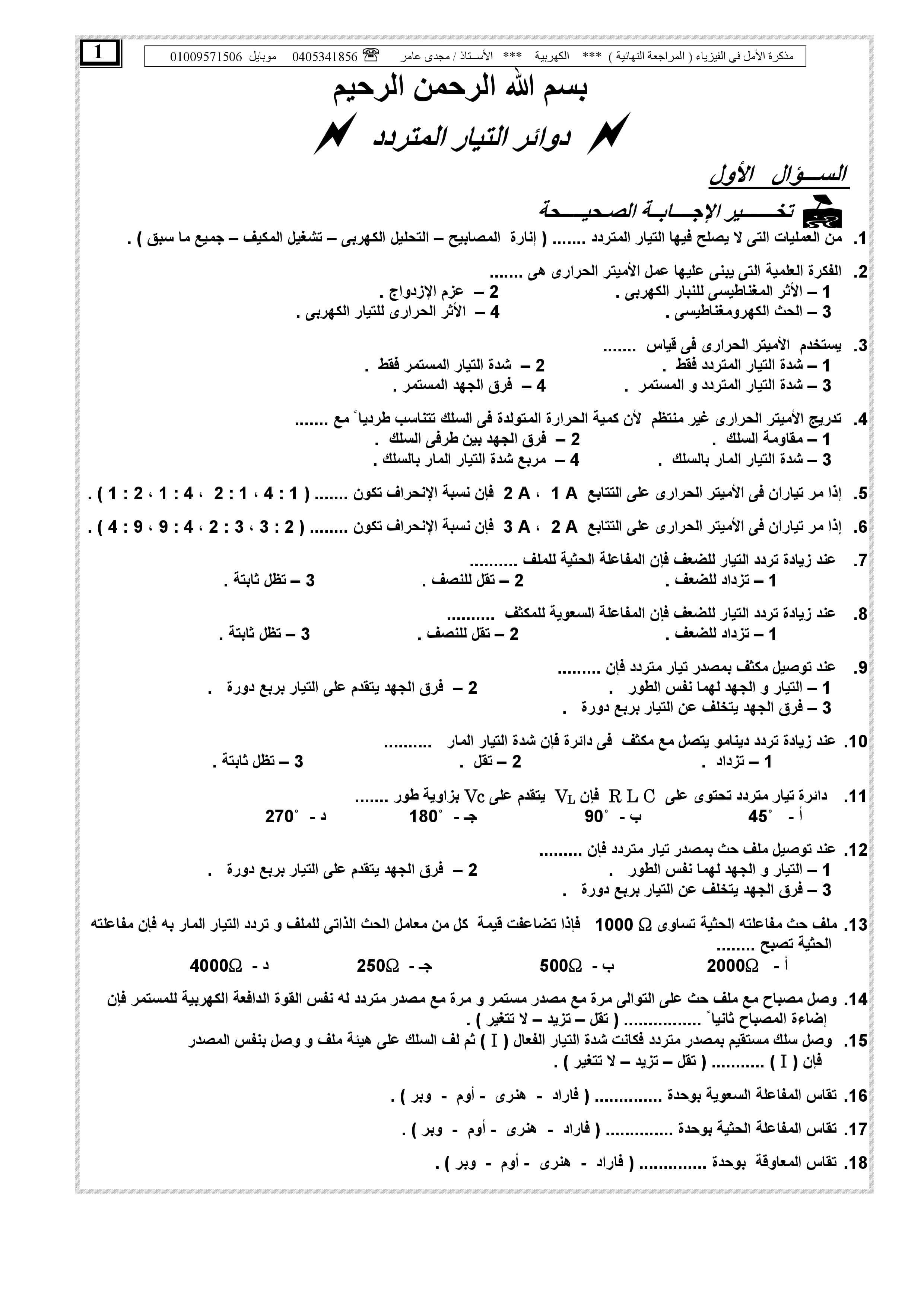 exam-eg.com_1459734316191.jpg