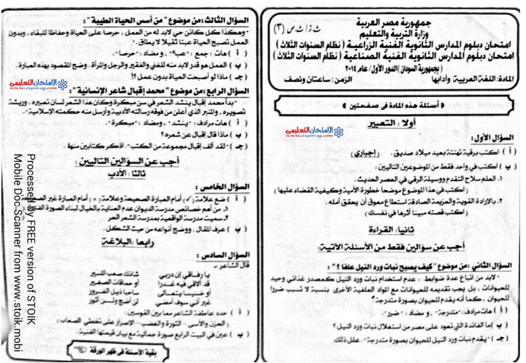 exam-eg.com_1459734932834.jpg