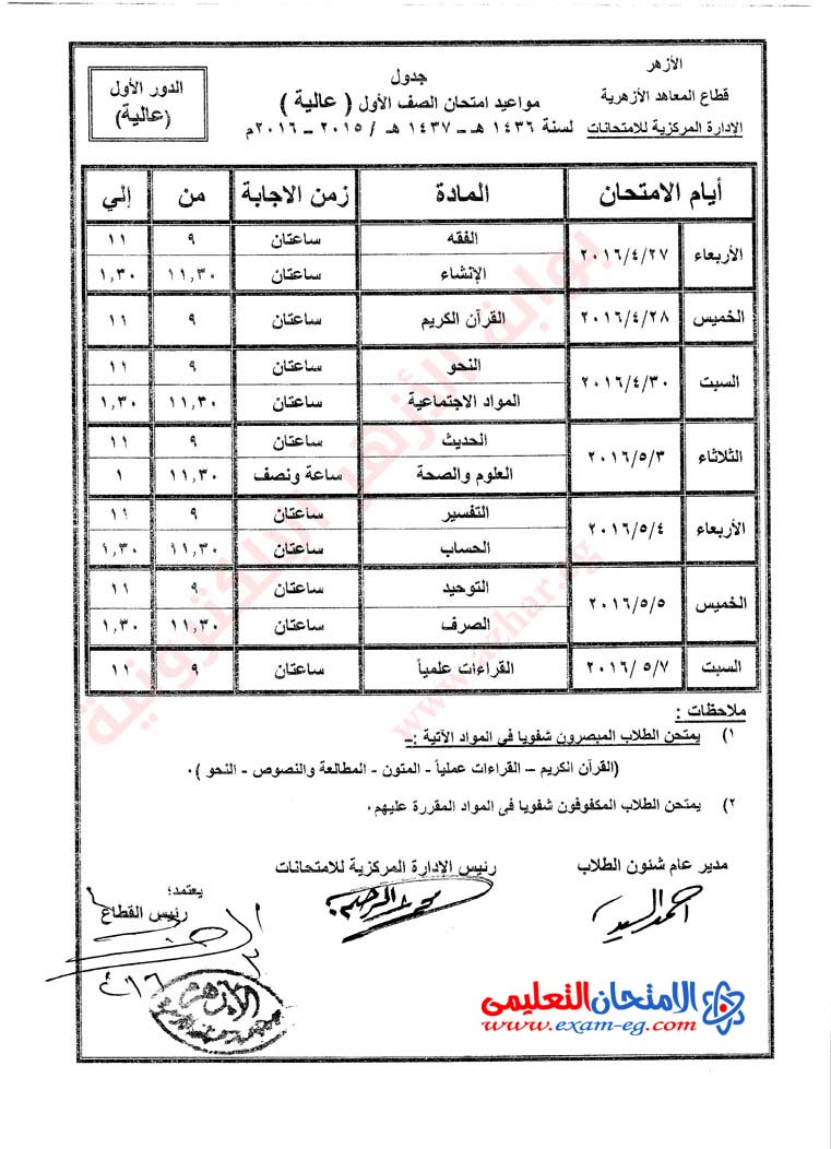 exam-eg.com_1459790796273.jpg