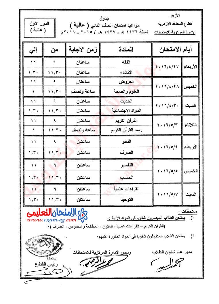 exam-eg.com_1459790822253.jpg