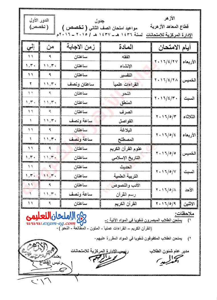 exam-eg.com_1459790822284.jpg