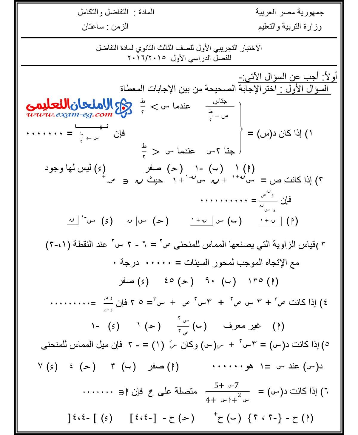 exam-eg.com_1460419970541.jpg