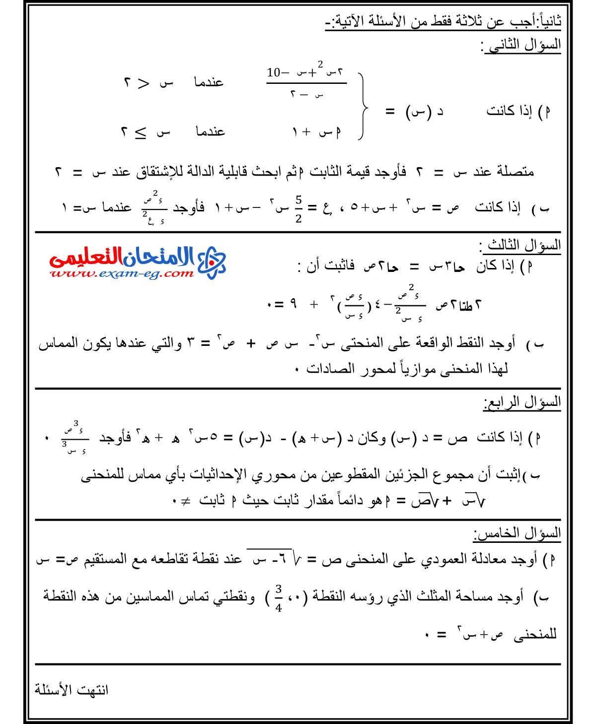 exam-eg.com_1460419970612.jpg
