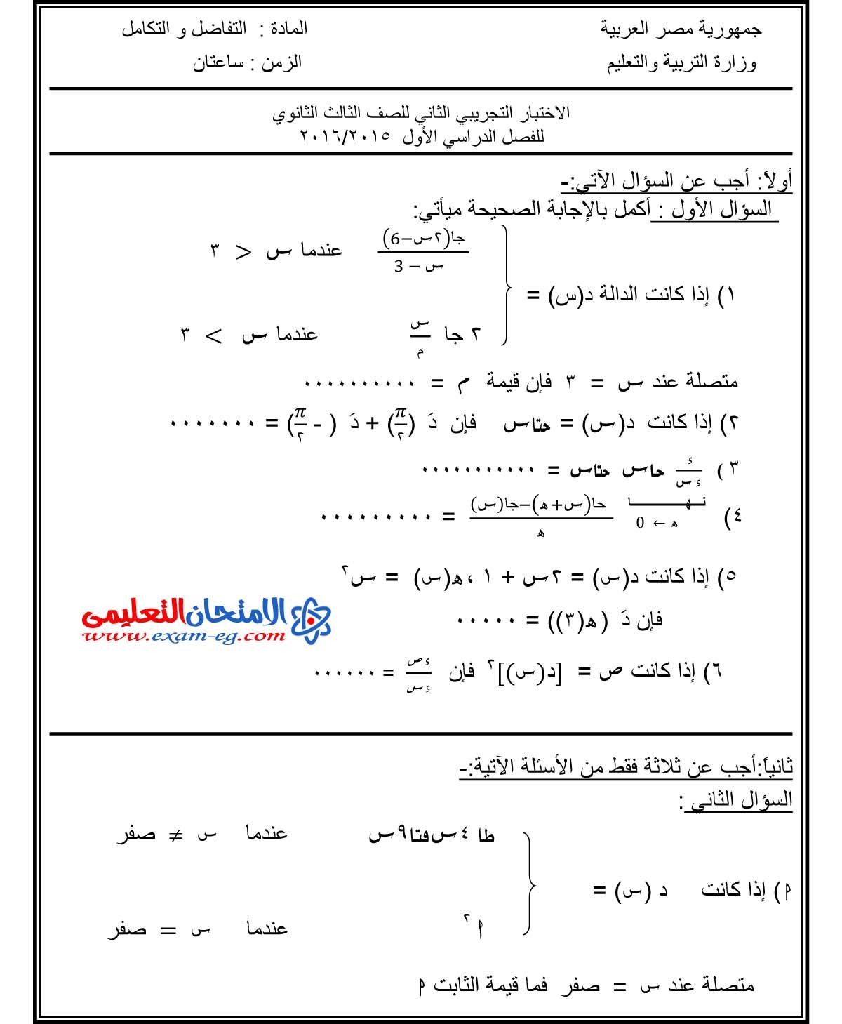 exam-eg.com_1460419970663.jpg