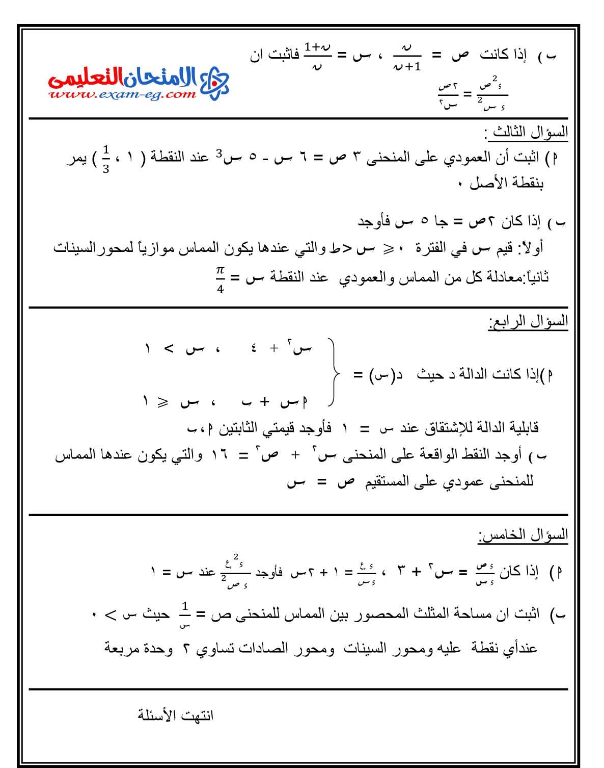 exam-eg.com_146041997074.jpg