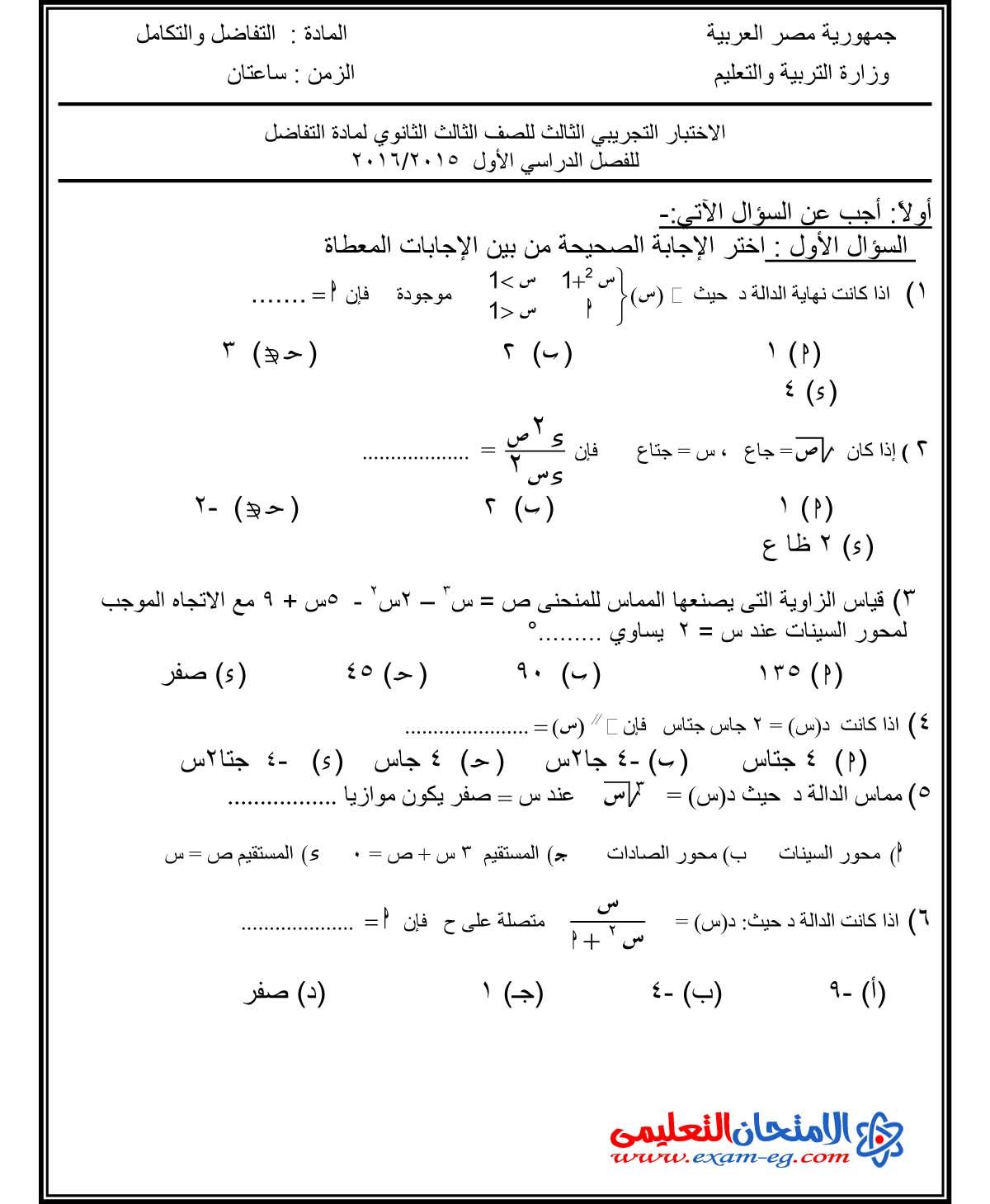 exam-eg.com_1460419970755.jpg