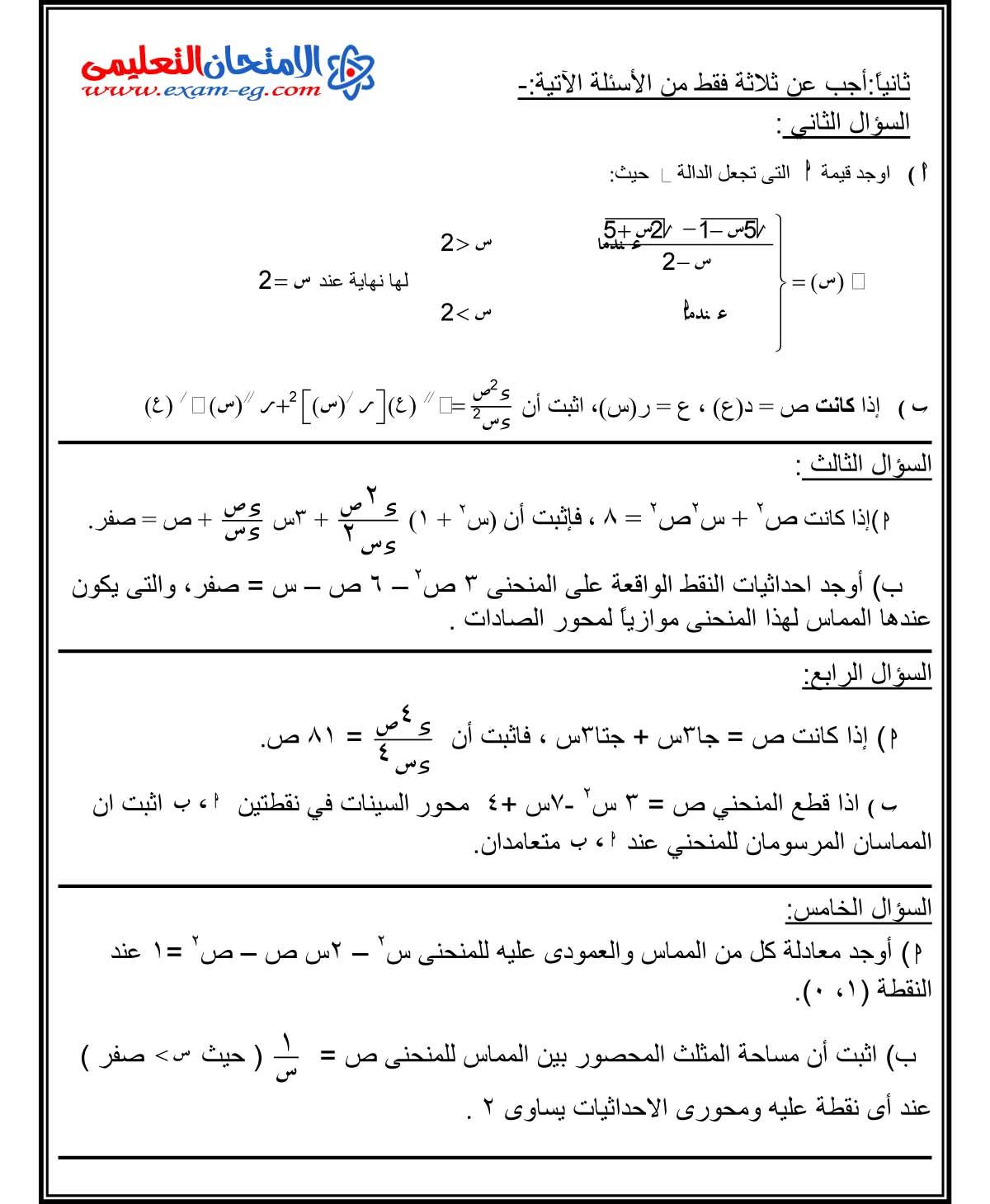 exam-eg.com_146041997086.jpg