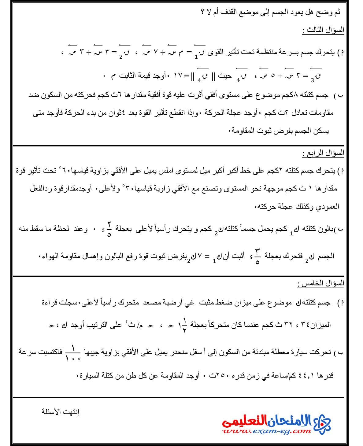 exam-eg.com_1460420680472.jpg